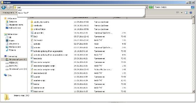 Запуск cmd в Windows