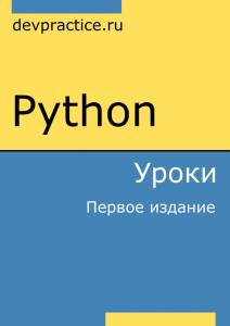 Книга: Python.Уроки