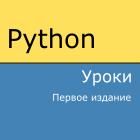 Python.Уроки иконка
