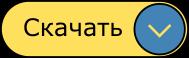 Загрузка книги Python.Уроки