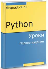 Книга Python. Уроки