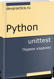 Книга Python. unittest