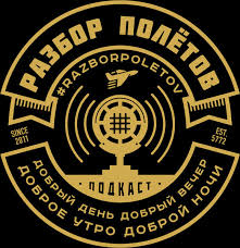 razbor poletov podcast