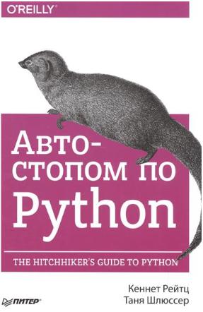 Книга. Автостопом по Python