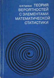 Теория вероятностей с элементами математической статистики Гурский Е.И.