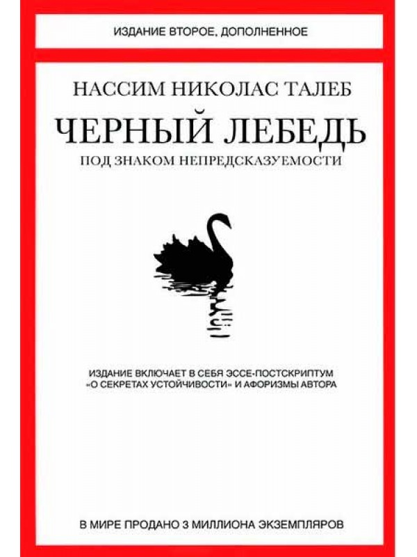 """Нассим Талеб """"Черный лебедь"""""""