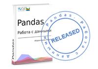 Релиз книги Pandas. Работа с данными