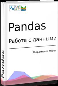 Pandas книга. Обложка 3D