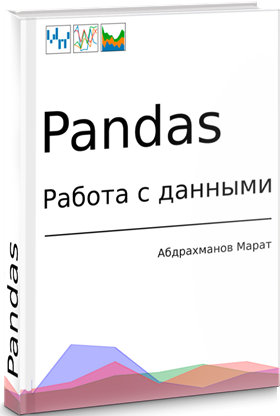Книга: Pandas. Работа с данными