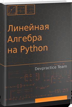 Книга: Линейная алгебра на Python