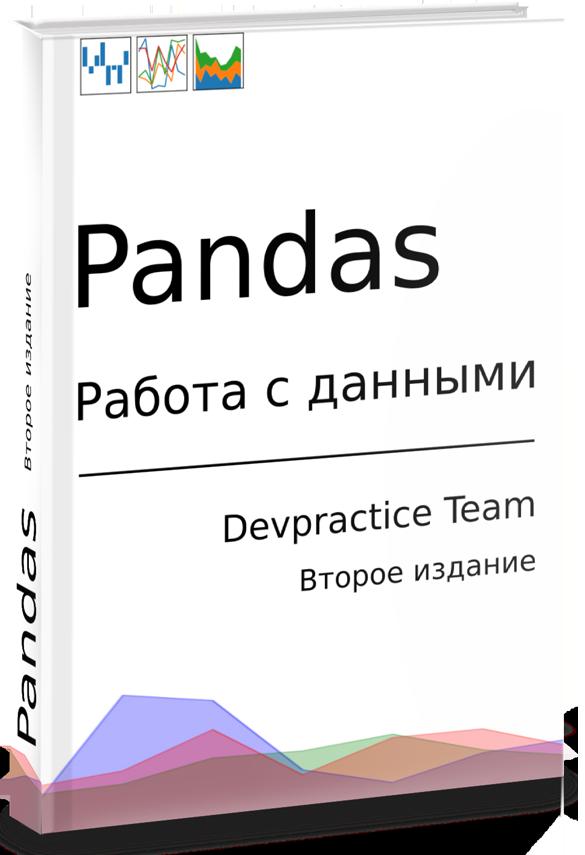Книга Pandas.Работа с данными