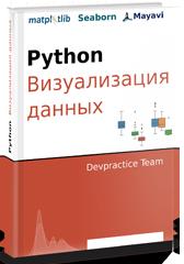 """Книга """"Python. Визуализация данных"""""""